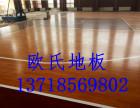 长沙 体育运动枫木纹地板 篮球场面板价格 国标欧氏品牌