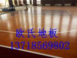 全国包工包料地板肇庆篮球场木地板优惠促销 环保地板