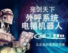 智能语音机器人销售