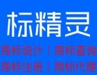 无锡商标注册丨商标设计丨商标代理就选无锡标精灵