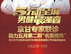 京甘男科知 名专家团兰州男健医院联合会诊即临!你准备好了吗!