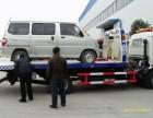 日喀则道路救援搭电 拖车 换胎 日喀则高速拖车