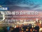 2018上海国际餐饮食材展会