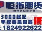 重庆国内原油期货配资 4000元开账户 0利息