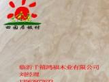 田园居板式家具基材板全杨柳桉多层板