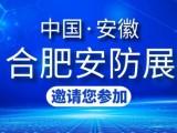 2021安徽合肥安防展