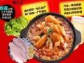 山东爱辣啵啵鱼加盟 特色啵啵鱼连锁加盟
