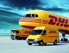 国际快递DHL UPS EMS