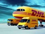DHL快递介绍DHL快递查询DHL快递清关