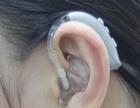 老年人使用助听器避免那些误区-灵宝瑞声达助听器地址