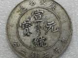 哈尔滨回收袁大头三年,八年,九年,十年民国时期造老银元