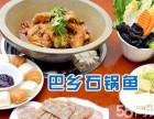 巴乡石锅鱼加盟简介/加盟流程/加盟条件