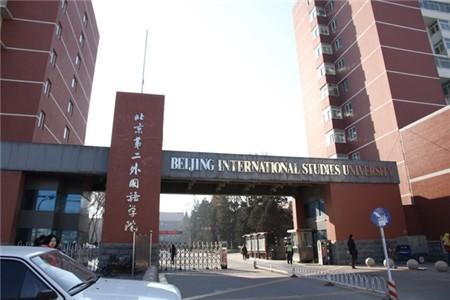 北京第二外国语学院海外教育培训学院