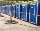 遂宁移动厕所出租,庆典开盘演出临时卫生间流动公厕租赁