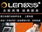 欧泠电器加盟 厨具餐具 投资金额 1-5万元