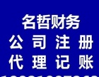 岳阳工商代办 代理记账 (零)0公司注册代办费