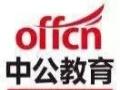 柳州中公教育2017广西区考笔试高分备考指导讲座