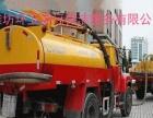 承接管道疏通、下水道疏通、疏通管道、高压清洗、高
