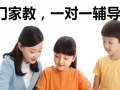 全科辅导、小学奥数辅导、培优拔尖辅导、新概念英语辅导
