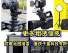 重庆出租相机出租单反相机出租DV摄像机仅50元