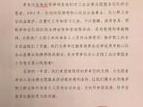 杭州 的离婚律师有些