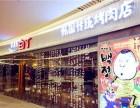 上海姜虎东烤肉可以加盟吗 姜虎东白丁烤肉加盟费多少钱