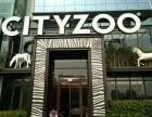 City Zoo咖啡可以加盟吗 City Zoo咖啡加盟条件