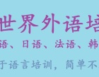 惠州惠东县江北零基础成人口语英语培训机构有哪些?客服小哥等