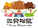 三只松鼠干果店怎么加盟?三只松鼠加盟费多少钱?