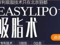 北京吸脂减肥医院北京丽都EASYLIPO专利吸脂术