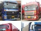 本公司大量出售二手货车,自卸车。首付最低5万可提车。