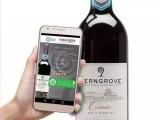 酒类行业防伪技术 防伪商标印刷