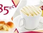 85度c加盟官网 奶茶+咖啡+蛋糕+烘焙+甜点加盟