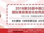 5.3-5济南第35届美博会启动招展