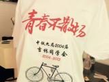 沈阳同学聚会T恤定制服装印图同学聚会纪念衫定制批发印logo