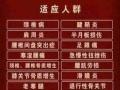 【刘氏筋骨通络贴】加盟官网/加盟费用/项目详情