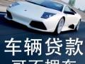 漳州汽车抵押贷款,押汽车登记证贷款用1,2个月都行