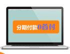 重庆苹果电脑回收哪家专业?点燃电脑出价高欢迎大家指导