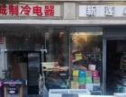出售出租维修回收冰柜,展示柜,制冰机,冰淇淋机,