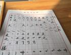 南京书法培训南京硬笔培训班南京成人书法班南京少儿书法班