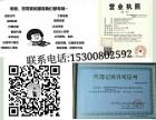 杨浦长阳路附近专业靠谱代理记账资产评估解异常注册变更进出口