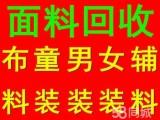 上海库存服装回收收购积压外贸服装尾货童装回收面料布料回收