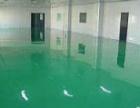 专业环氧地坪漆,水泥自流平工程,水泥地面起砂处理