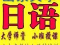 济南日语全日制培训班-初级班-中级班-山东大学