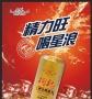 星浪枸杞养生啤酒加盟 名酒 投资金额 5-10万元