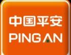 中国平安为您提供完美完善的各类保险