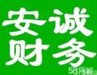 北固山专业注册公司代办财务代理工商兼职会计税务清算