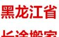大兴安岭地区往返牡丹江专线搬家黑龙江快捷搬家