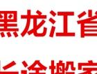 七台河地区往返牡丹江专线搬家黑龙江快捷搬家