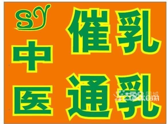 坦洲催乳师,三乡催乳师,板芙催乳师,涨奶,堵奶,乳腺炎